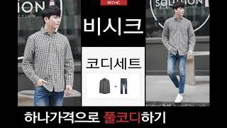 [비시크]셔츠+청바지