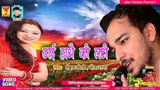 ✅2017 सुपरहिट कुमाऊनी गीत❤ Pankaj Joshi, Meena Rana :: ढाई हाथै की लटी❤ New Uttrakhandi Video