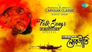 Carvaan Classic Radio Show   Folk Songs Of Nazrul   Shal Boner Talete   Oi Ranga Matir Pathe