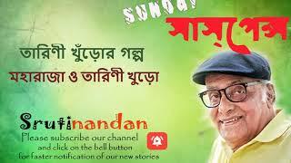 Maharaja O Tarinikhuro  by Satyajit Roy sunday suspense, sunday suspense new story,  new bengali aud
