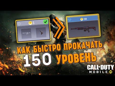 Секреты как быстро Прокачать 150 уровень игрока в COD Mobile
