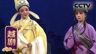 《CCTV空中剧院》 20190721 越剧《桃李梅》 2/2| CCTV戏曲