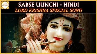 Lord Krishna Hindi Hits | Hindi Devotional Songs | Sabse Uunchi Prem Sagaai Song | Bhakti