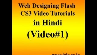 Web Designing Flash CS3 Video Tutorial in Hindi