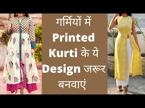 Latest Printed Kurti Designs | Cotton Printed Kurti Designs 2020 | Must Have Printed Kurti Styles