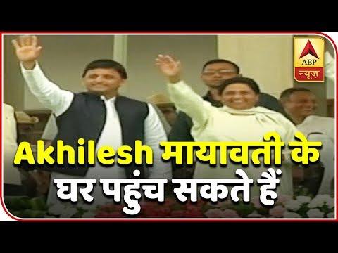 Akhilesh Yadav May Go To Mayawati's House | ABP News
