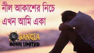 Nil Akasher Niche Akhon Ami Aka    নীল আকাশের নিচে এখন আমি একাই   Bangla Lyric   Bangla Song Limited