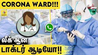 Corona Ward Doctors | COVID – 19, Leaked Audio