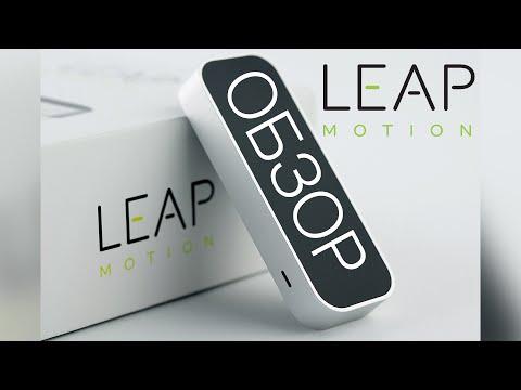 Управляй Mac/Windows/Linux компьютером жестами! Обзор Leap Motion