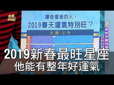 【精華版】 2019新春最旺星座 他還能有整年好運氣!