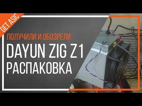 Dayun Zig Z1 - в наличии/Распаковка и настройка асика