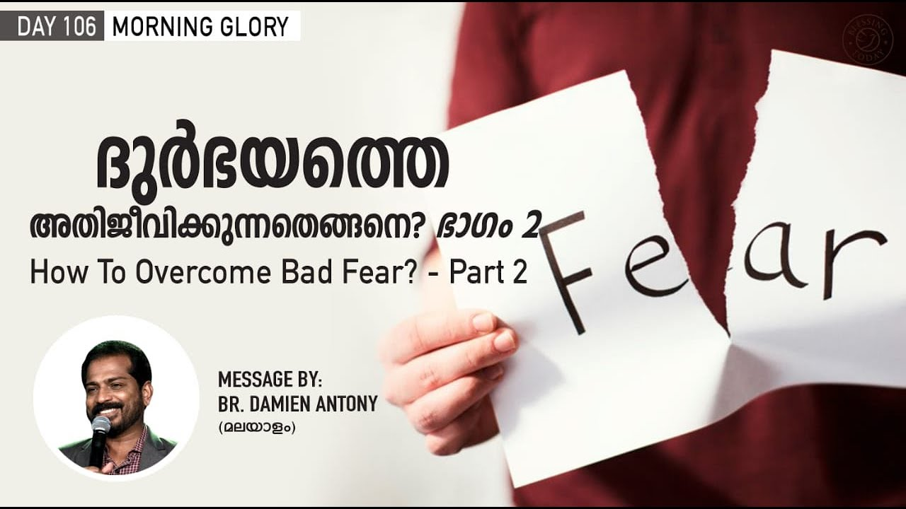 Download ദുർഭയത്തെ അതിജീവിക്കുന്നതെങ്ങനെ (ഭാഗം 2) | How To Overcome Bad Fear (Part 2) | Morning Glory - 106