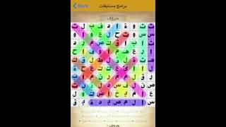 حل لعبة كلمة السر برامج مسابقات 22-7-2014 - UpApp Tube