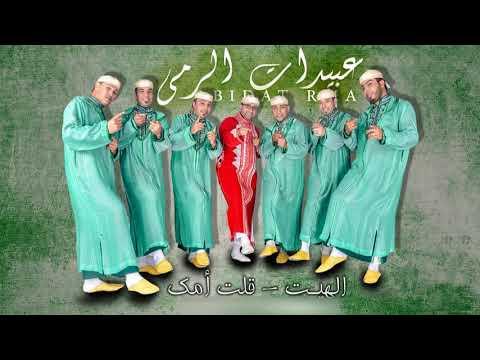 Abidat Rma Redouane -  Lahayt +  9alt Lik Mouk | عبيدات الرمى رضوان - لهيت + قالت ليك أمك