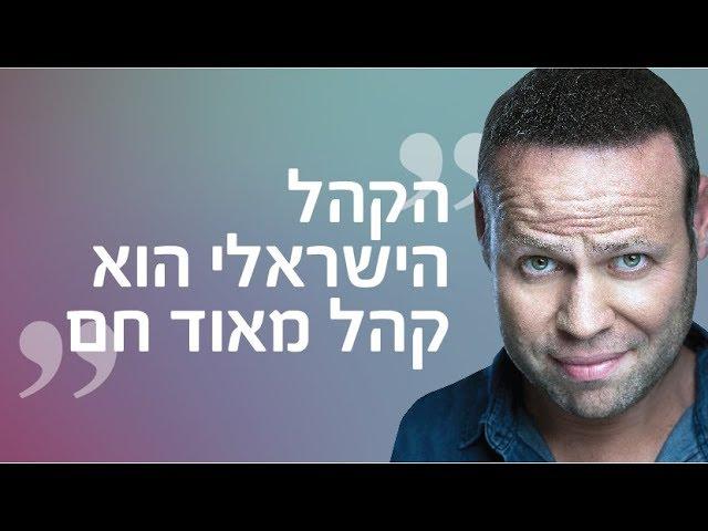 אדיר מילר הוא בדרן ה-70 של ישראל