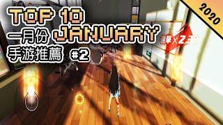 Top 10 一月份JANUARY新手遊推薦2020年   改編自人氣日本動畫的游戲《Re: 從零開始的異世界生活》和《火影忍者》  江湖吃雞類游戲《江湖求生》  高畫質MMO《神都夜行錄》!