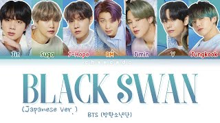 Download Mp3 Bts Black Swan Japanese Ver Lyrics  防弾少年団 Black Swan 日本語字幕 歌詞  | Color Coded | J