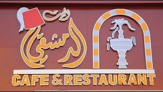 مطعم البيت الدمشقي | الأكيل (حلقة كاملة)