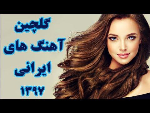 Persian Song 2018 Remix  Top Iranian Music 97  آهنگ جدید ایرانی