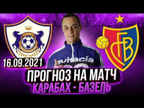 Прогноз на матч Карабах - Базель   Прогнозы на футбол сегодня на Лигу Конференций