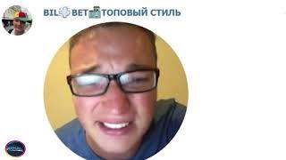Edward Bil- ВСЕ ХОТЯТ БЫТЬ, КАК Edward BIl(ТРЕК)