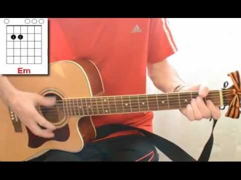 Вот пуля просвистела аккорды для гитары