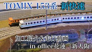 68,【Nゲージ加工紹介】TOMIX 153系新快速 加工編&走行動画