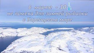 РЫБАЧИМ С НАДЕЖДОЙ СО ЛЬДА В БАРЕНЦЕВОМ МОРЕ FISHING THE ICE IN THE BARENTS SEA