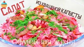 Ну, оОчень вкусный - Красный Салат из квашеной Капусты!