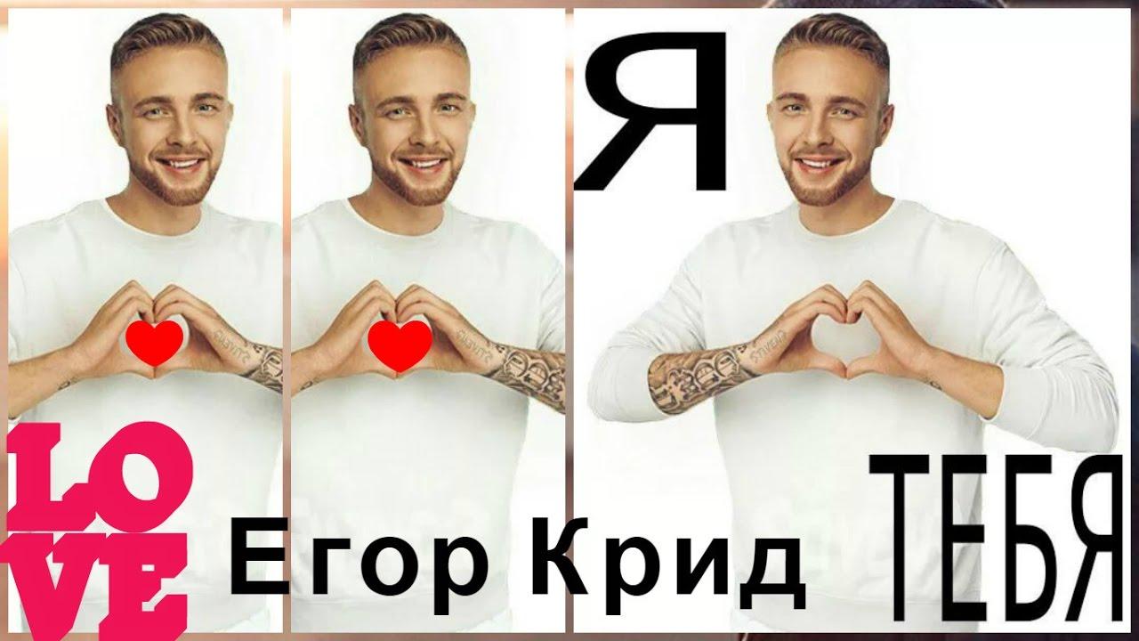 Егор крид смешные картинки с надписями до слез, голова открытка