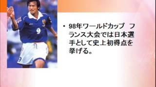 Jリーグ札幌の中山雅史さんが引退。妻で女優の生田智子さんとの素敵な夫...