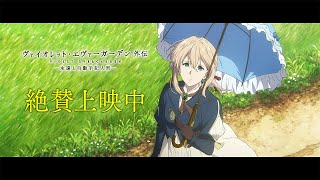 Film VIOLET EVERGARDEN: ETERNITY AND THE AUTO MEMORY DO