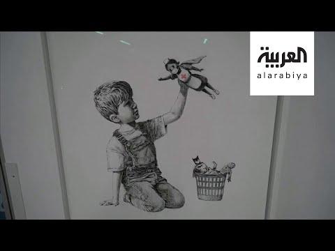 تفاعلكم | محاولة سرقة لوحة للفنان بانكسي بقيمة 5 ملايين جنيه  - 20:59-2020 / 5 / 25