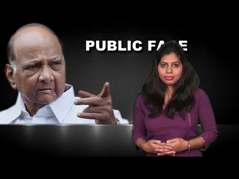 Public Face: वरिष्ठ राजनेता शरद पवार की जीवनी | Bio Sketch of NCP Founder-President Sharad Pawar