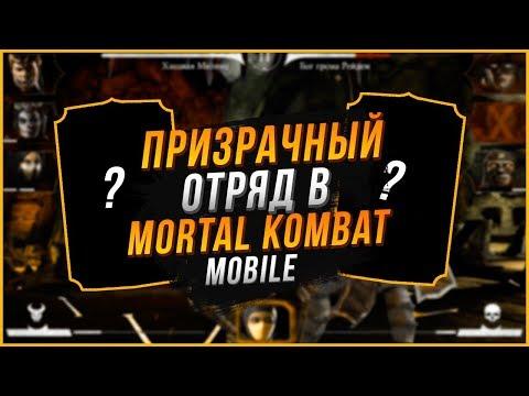 ПРИЗРАЧНЫЙ ОТРЯД в игре Мортал Комбат Х(Mortal Kombat X mobile) thumbnail