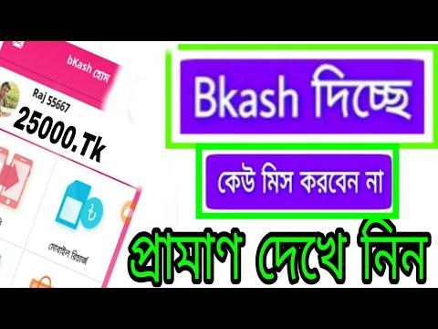 25000 হাজার টাকা ফ্রি তে নিন বিকাশ থেকে | 25000 TK #Bkash Apps Free Money Gift without Refere 2019|