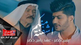 ياس خضر و عهد ياس خضر - اشفنة منكم (فيديو كليب حصريا)
