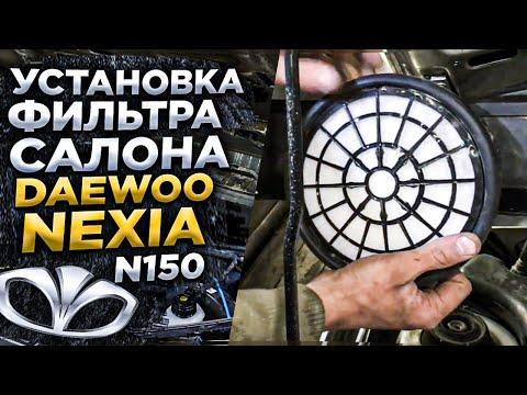 Установка фильтра салона Daewoo Nexia N150