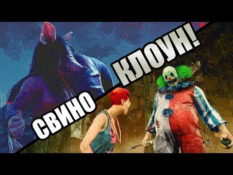 Dead by Daylight ► СВИНОКЛОУН!
