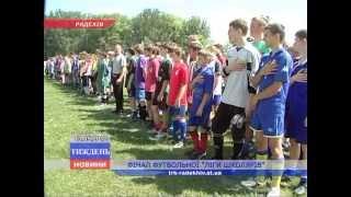 Футбольна ліга школярів 2012. Молодша вікова група.