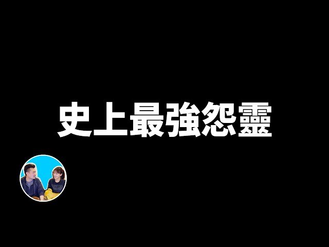 史上最強怨靈,日本的高速發展居然是靠他 | 老高與小茉 Mr & Mrs Gao