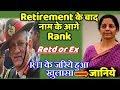 Retirement के बाद नाम के आगे Rank (Retd or Ex) RTI के जरिये हुआ खुलासा