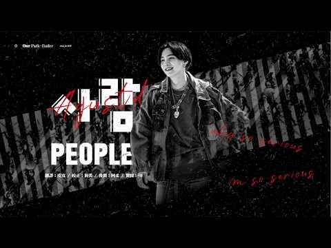 [Pathfinder_歌詞中字] 200522 Agust D -  People