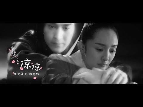 三生三世十里桃花 aka ETERNAL LOVE OST - 凉凉