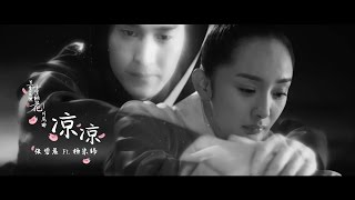 "三生三世十里桃花 aka ETERNAL LOVE OST - 凉凉 ""Coolness/Chilly"" Soundtrack Ver. MV [English Sub] 楊冪 趙又廷"