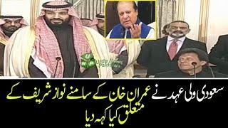 Muhamad Bin Salman Nay Nawaz Sharif Kay Mutalliq Kia Kahdia