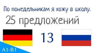 По понедельникам я хожу в школу. - 25 предложений - Немецкий язык - Русский язык (S-13)