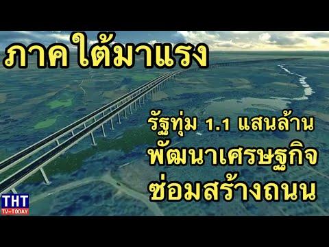 รัฐบาลทุ่ม 1.1 แสนล้าน ซ่อมสร้างถนน พัฒนาเศรษฐกิจภาคใต้ [อัพเดทเมืองไทย]
