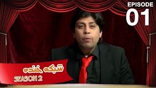 Shabake Khanda - Season 2 - Ep.01 / شبکه خنده - فصل دوم - قسمت اول