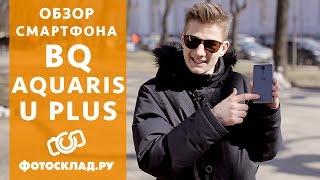 BQ Aquaris U Plus обзор от Фотосклад.ру